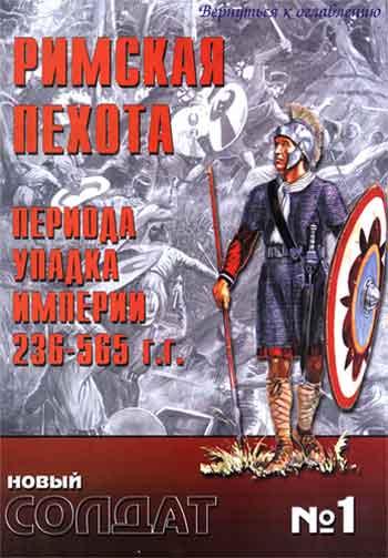 Римская пехота периода упадка Империи 236 - 565 г.г. Эпоха Рима / Новый солдат - 1