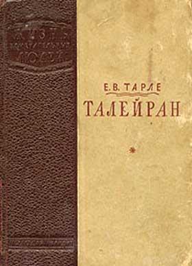 Евгений Тарле / Талейран